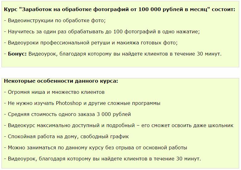 Курс заработок на обработке фотографий от 100 000 рублей в месяц пыльная работа 2 смотреть онлайн бесплатно все серии 2 сезон