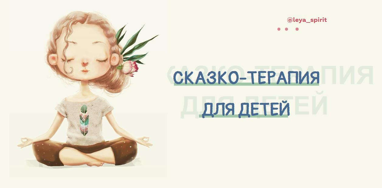 FireShot Capture 094 - СКАЗКО-ТЕРАПИЯ ДЛЯ ДЕТЕЙ - leyaspirit.ru.png
