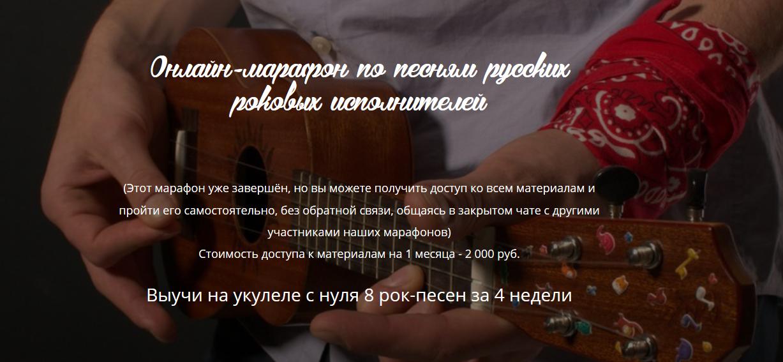 FireShot Capture 108 - Рок-укулеле-марафон по песням русских исполнителей - www.myukebuddy.ru.png