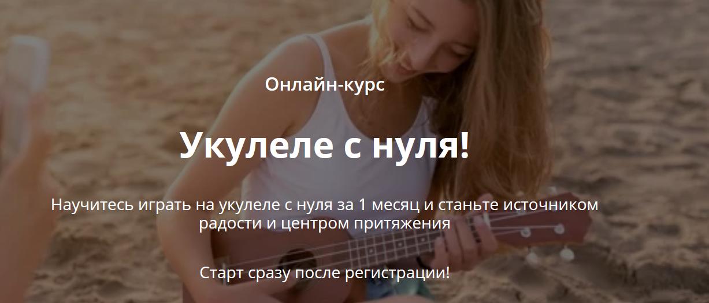 FireShot Capture 109 - Обучение игре на укулеле с нуля - www.myukebuddy.ru.png