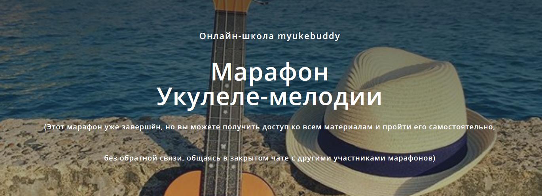 FireShot Capture 111 - Марафон укулеле-мелодии - www.myukebuddy.ru.png