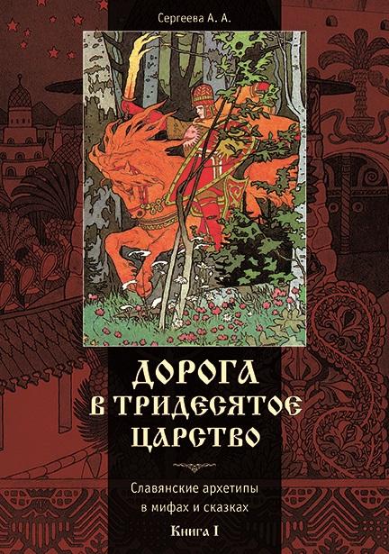 full_Sergeeva1_cover.jpg