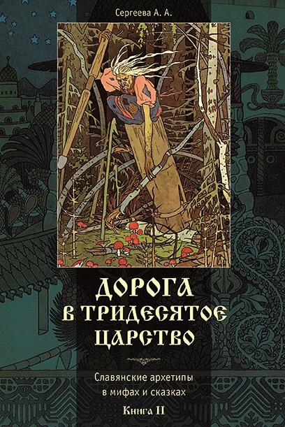 full_Sergeeva2_cover.jpg