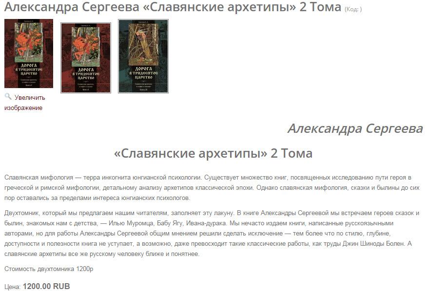 full_Sergeeva3_cover.jpg