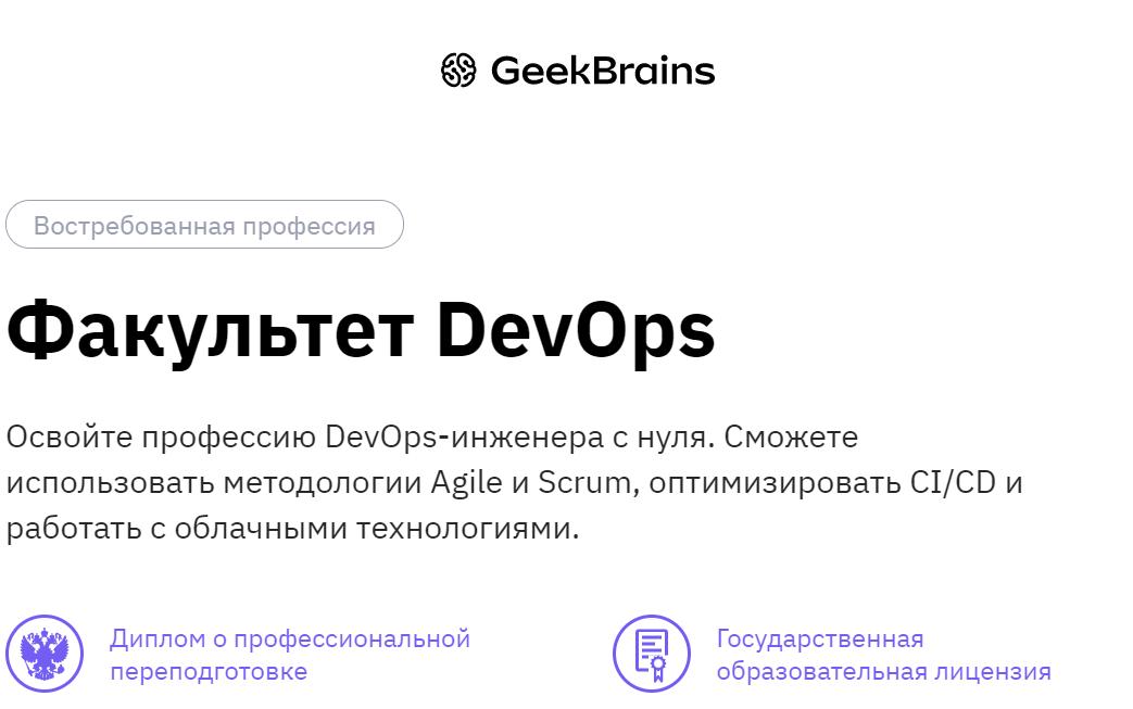 GeekbrainsDevOps.PNG