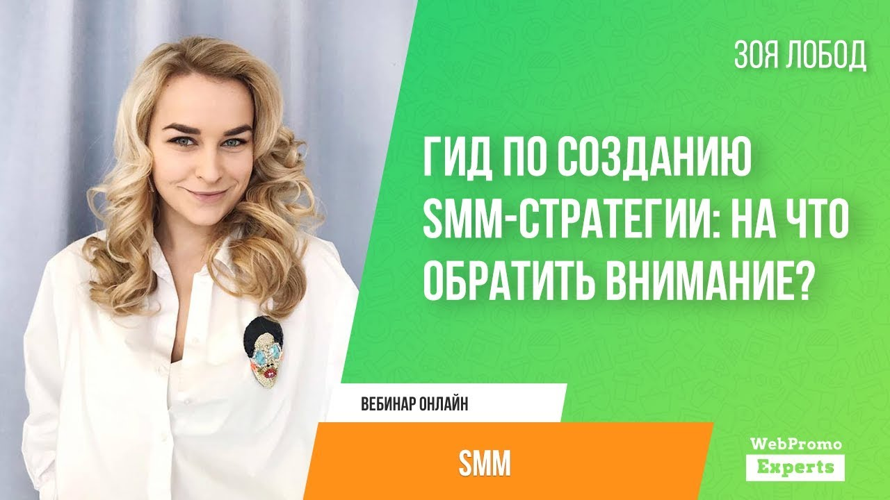 Гид по созданию SMM-стратегии_ на что обратить внимание_ (BQ).jpg