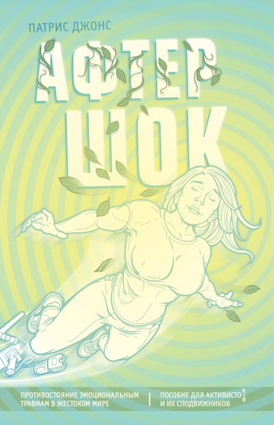 Girl-Aftershock72-kopija-3-400x619.png