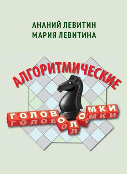 Golovolomki.png