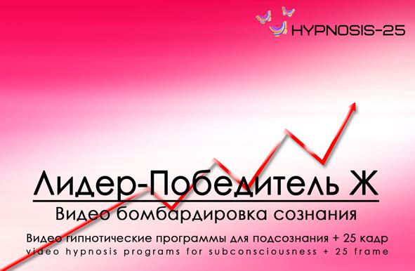 Hypnosis-25-Winner-leader-Woman.jpg
