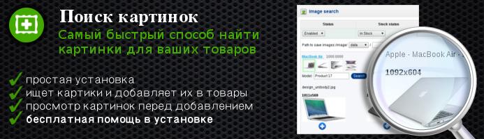 image_search_693_200_ru.png