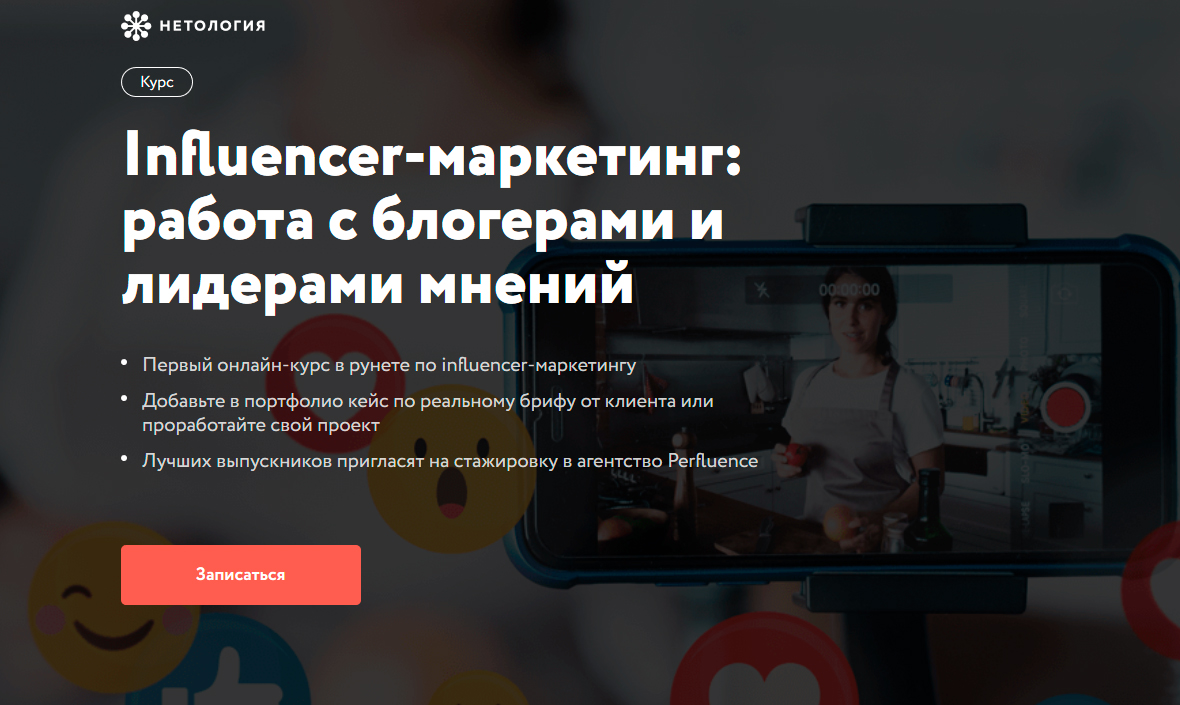 influencer-маркетинг-1-jpg.541778