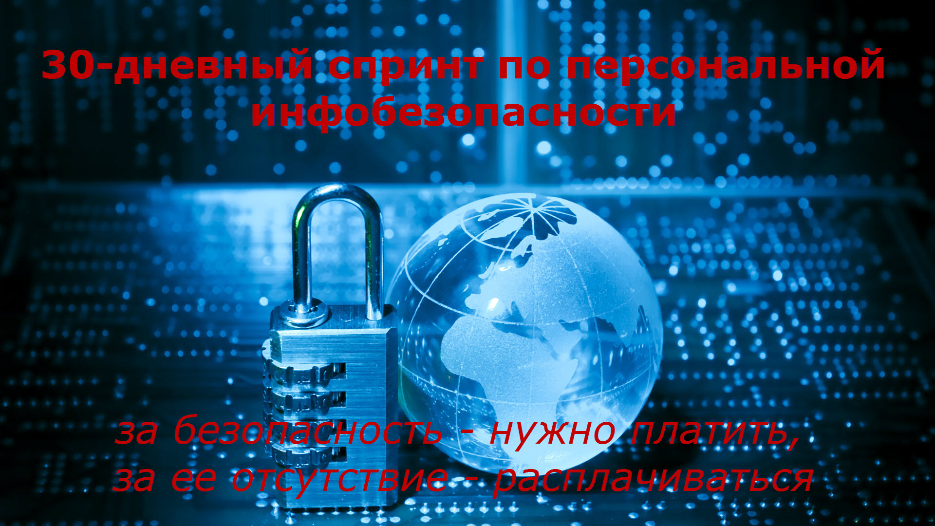 infosecurity 3 red.jpg