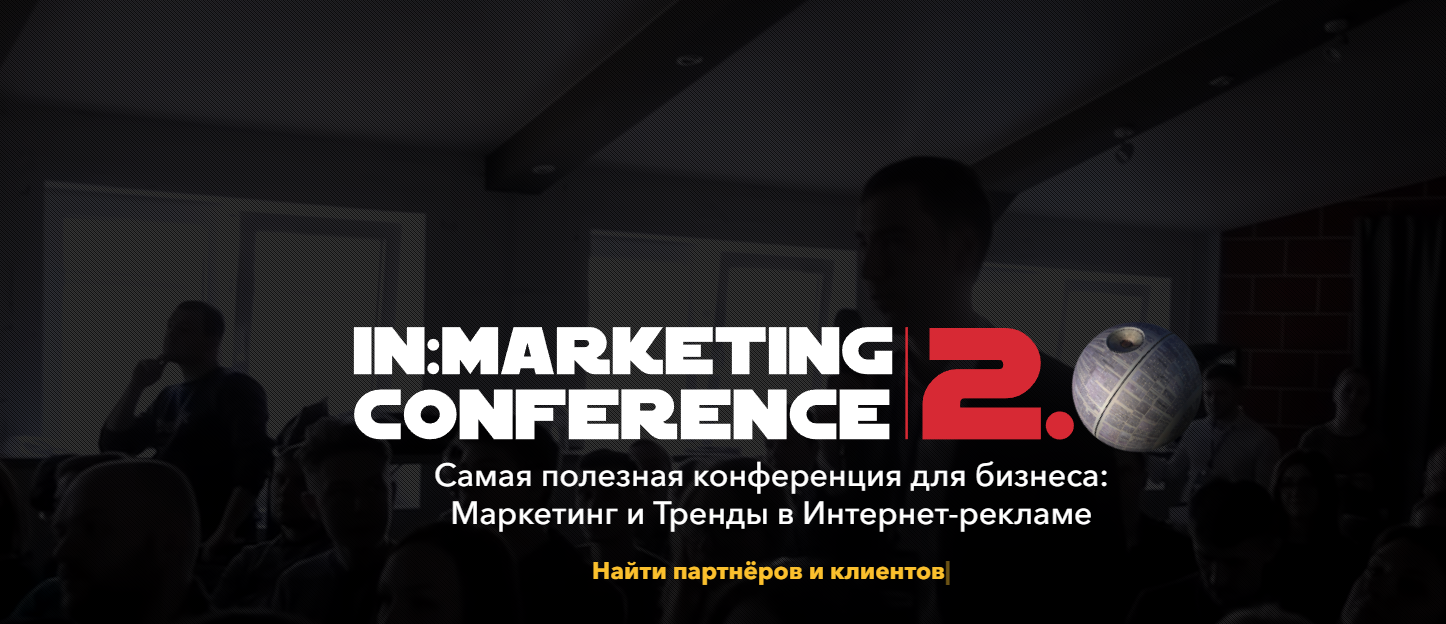INMARKETING CONFERENCE 2.0 - 2.png