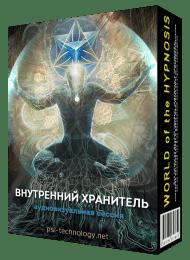 inner-guardian.png
