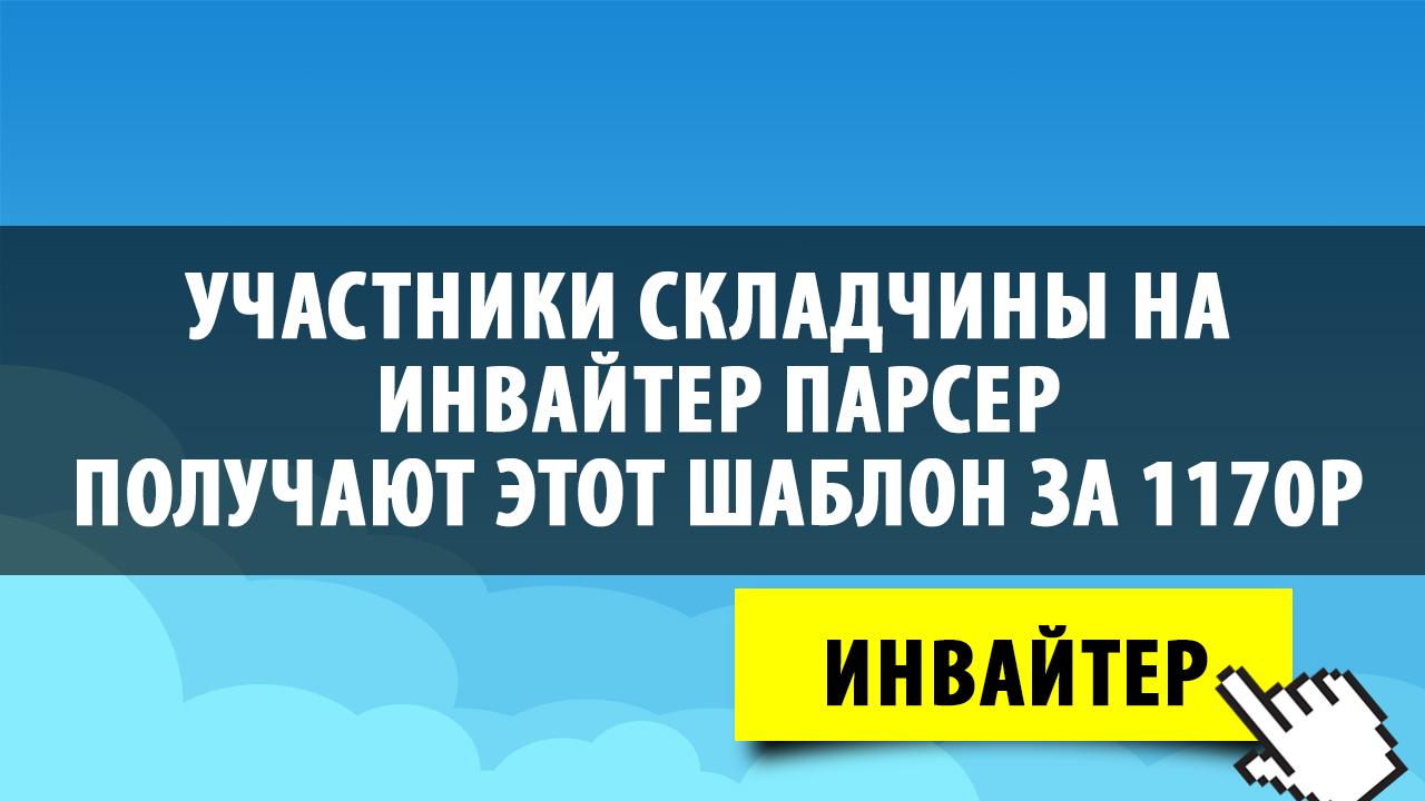 ИНВАЙТЕР ПАРСЕР.jpg