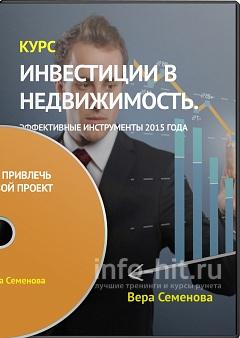 investitsii_v_nedvizhimost_samye_effektivnye_instrumenty_2015_goda.jpg