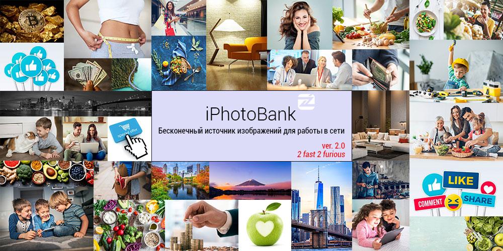 iphotobank-cover-2.0.jpg