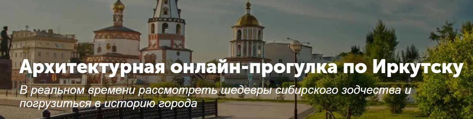 Иркутск 1.png