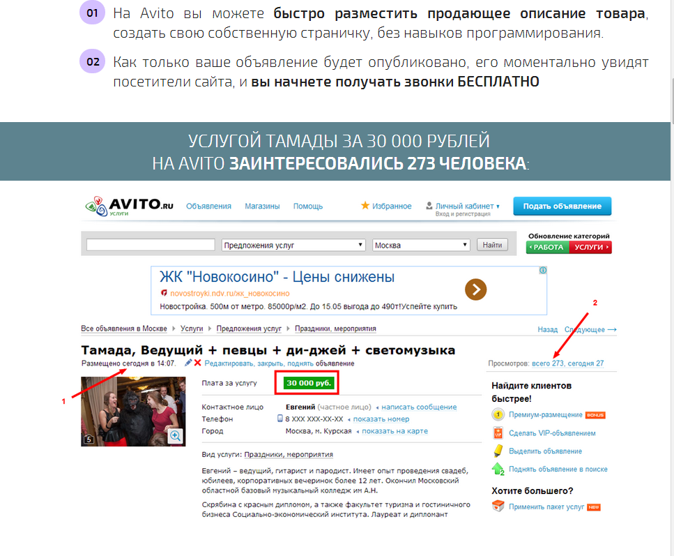 Ролики подать объявление интим услуги москва без даты белладонна