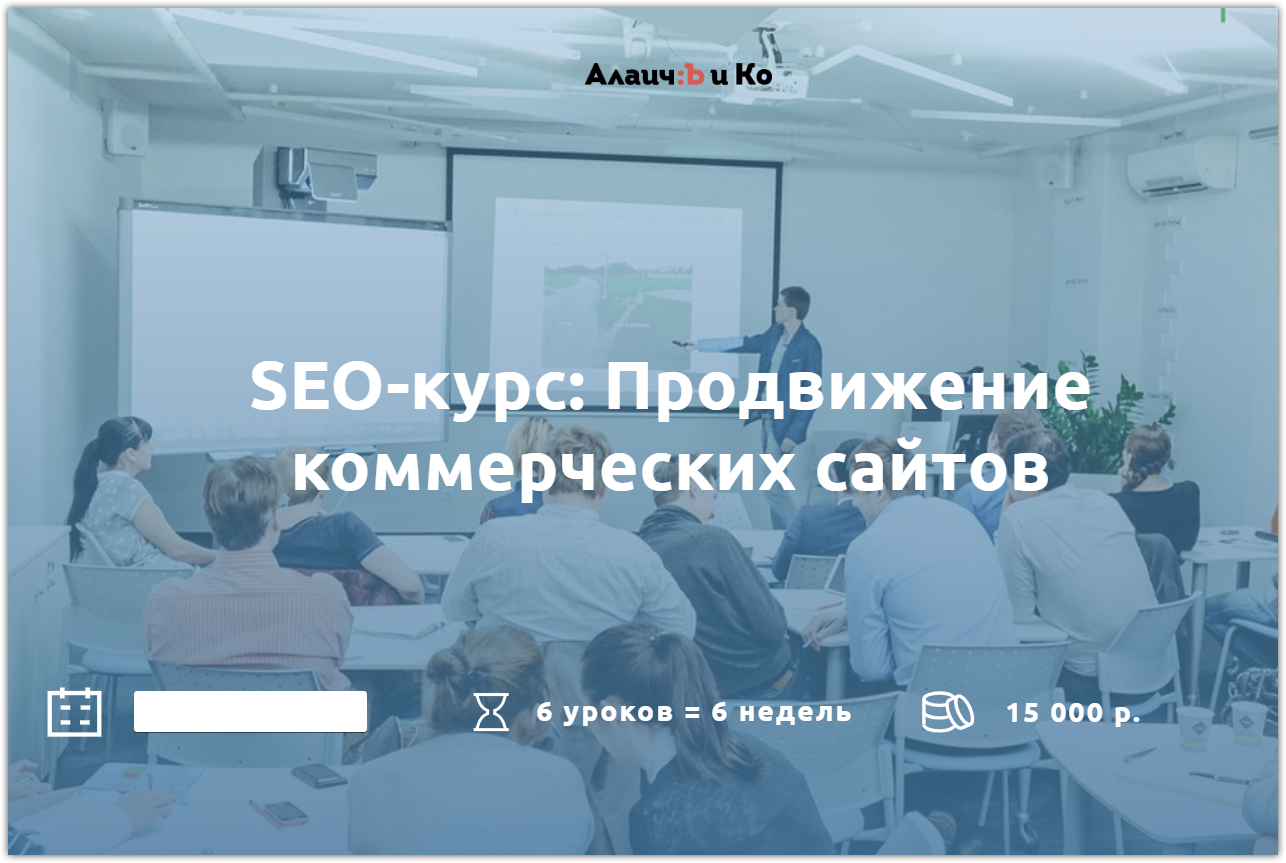 йтов в Краснодаре - Школа АлаичЪ.png