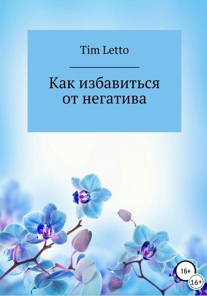 Как избавиться от негатива – Tim Letto.png