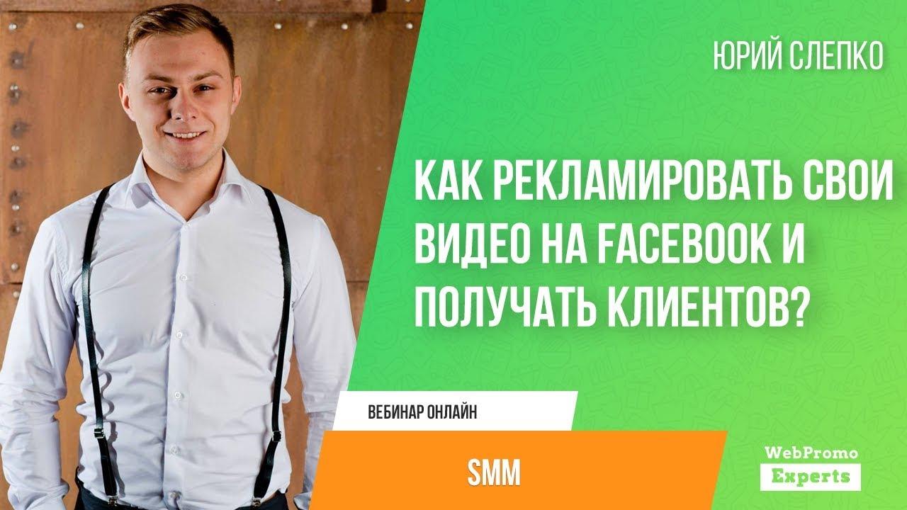 Как рекламировать свои видео на Facebook и получать клиентов_ (BQ).jpg