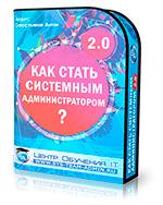 kak-stat-sistemnim-administratorom-2-0.jpg