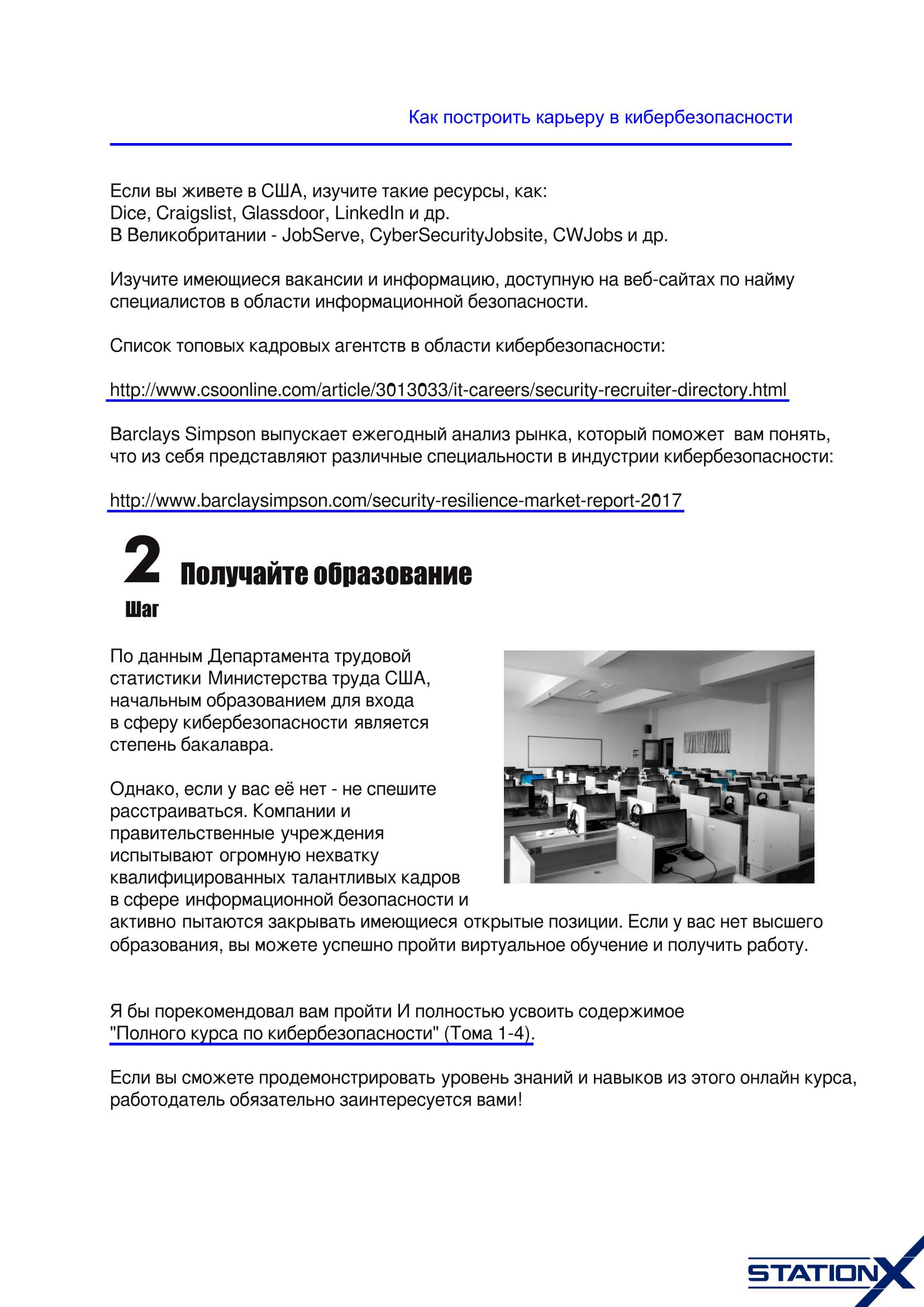 Как_построить_карьеру_в_кибербезопасности-2.png