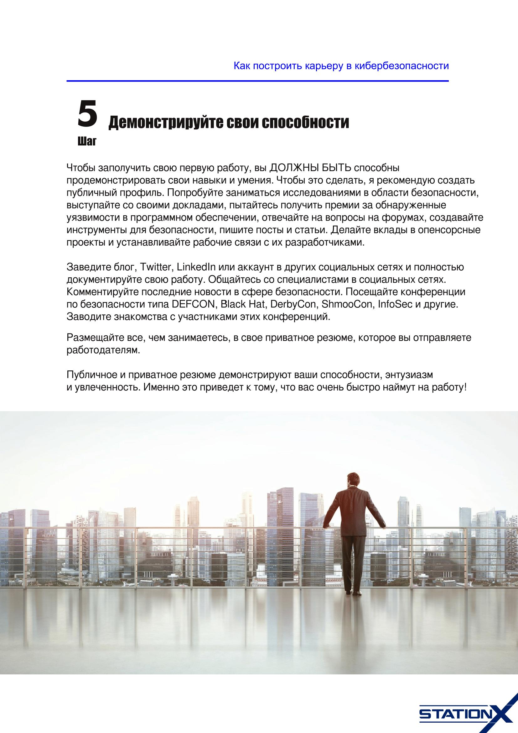 Как_построить_карьеру_в_кибербезопасности-6.png