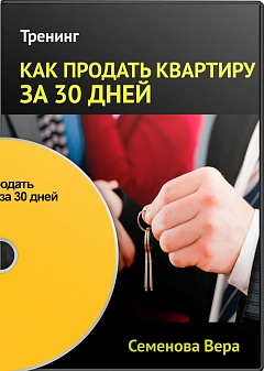 kak_prodat_kvartiru_za_30_dney.jpg