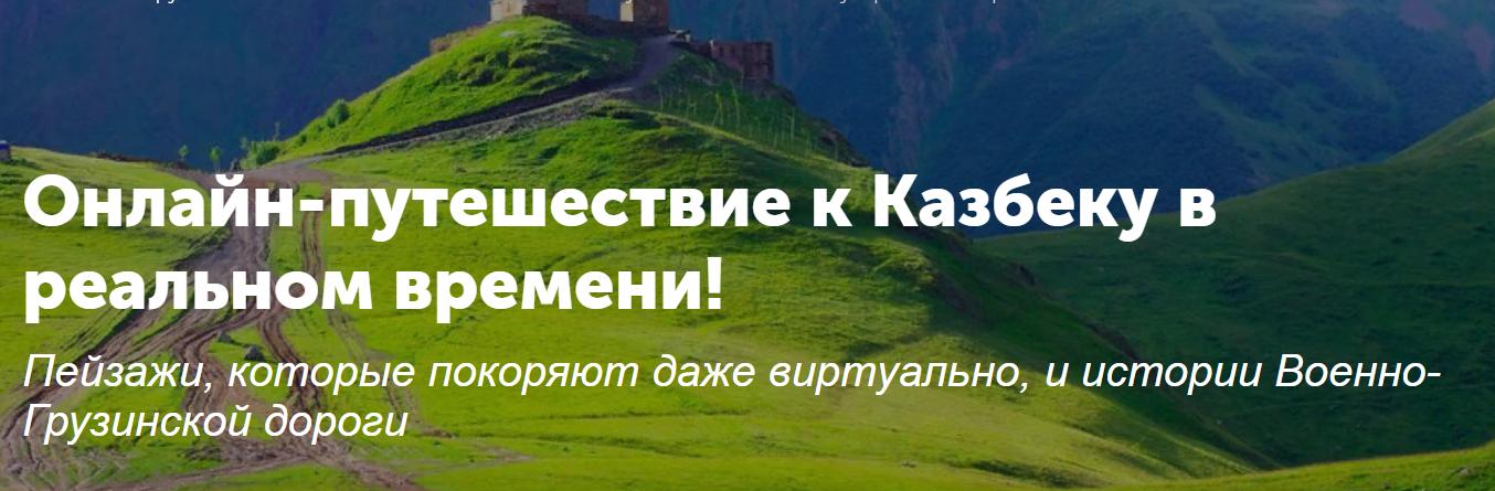Казбек.png
