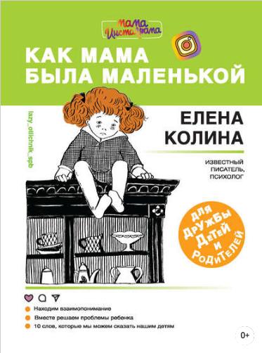 Книга для дружбы детей и родителей.png