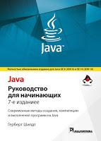 книга-Java-руководство-для-начинающих-Шилдт-7-издание-978-5-6041394-5-5.jpg