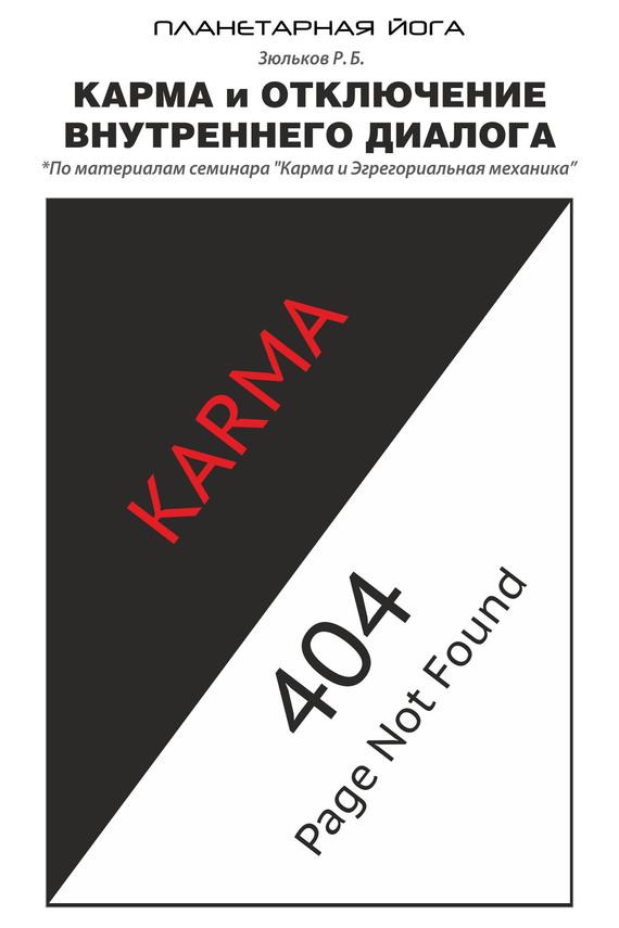 kniga-roman-zulkov-karma-i-otkluchenie-vnutrennego-dialoga.jpg