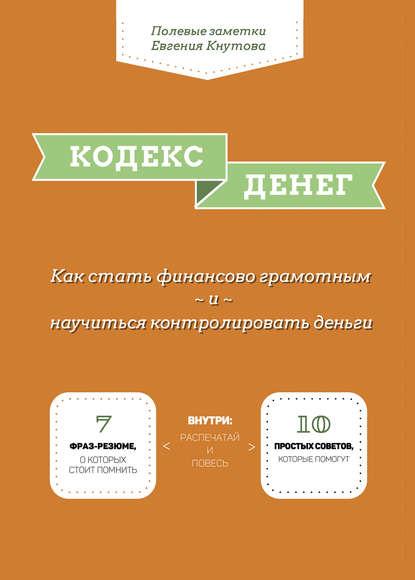 Кодекс денег.jpg