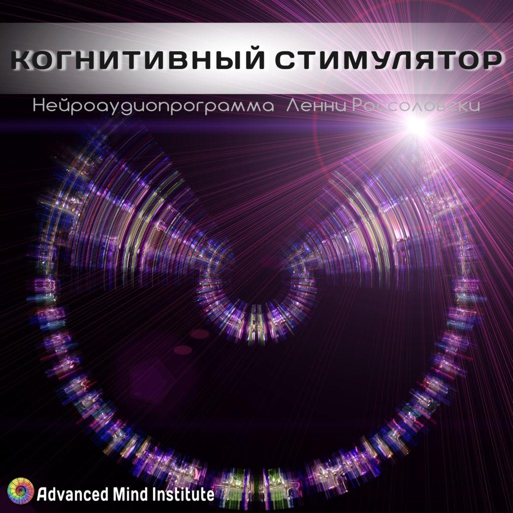 Kognitivny_stimulyator_2_1759301571.jpg