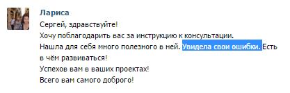 консульт4.png