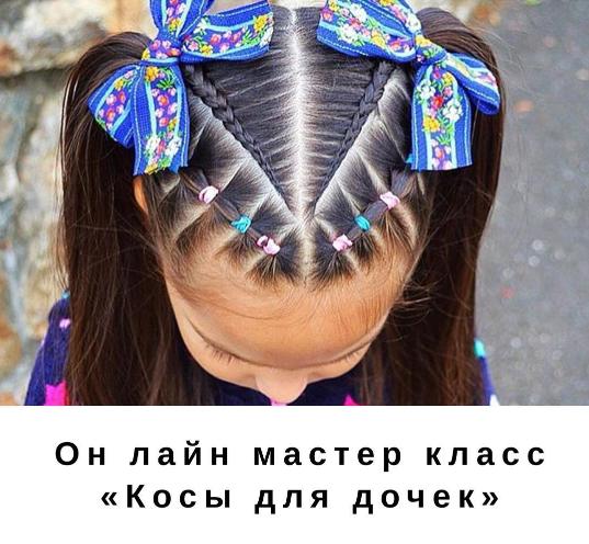 косы.png