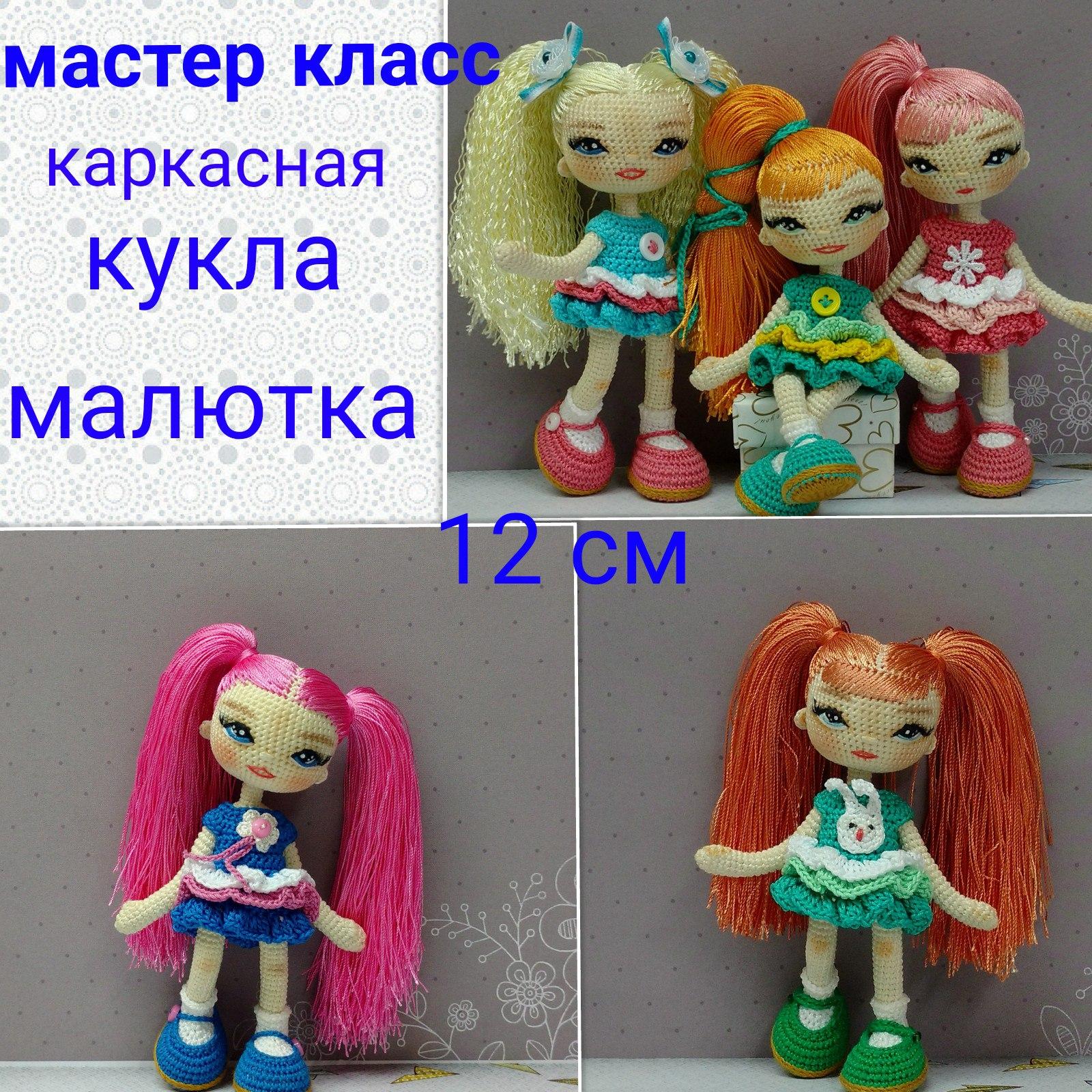 кукла.jpg