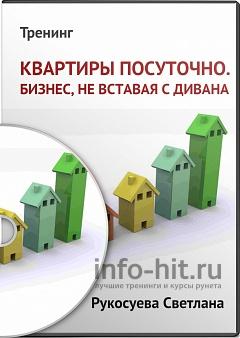 kvartiry_posutochno_biznes_ne_vstavaya_s_divana.jpg