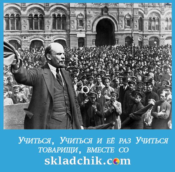 Ленин учиться.jpg
