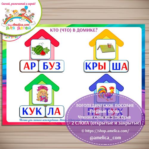 logopedicheskoe-posobie-pervye-slova-chtenie-slov-iz-5-bukv-2-sloga-11-jpg.625025