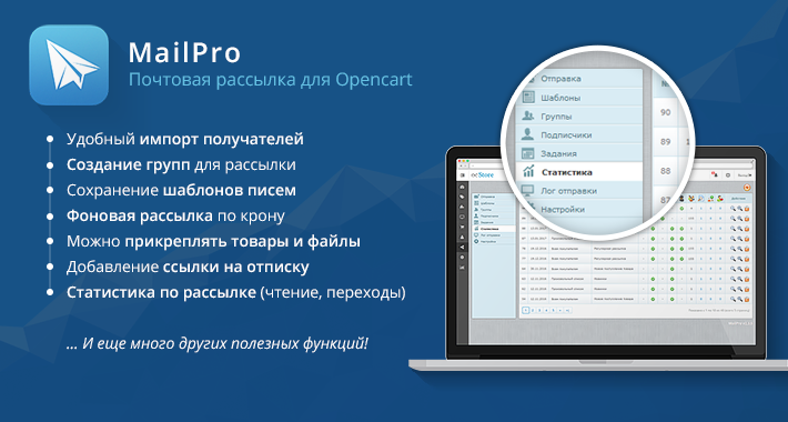 mailpro-rus.png