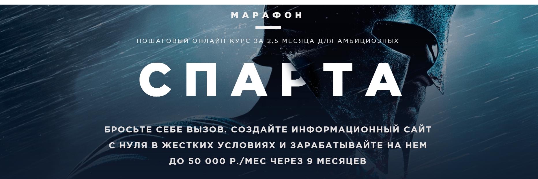 Скачать Роман Пузат Марафон Спарта (2017)