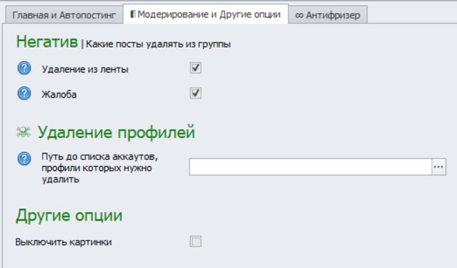 Модерирование и другие опции.png