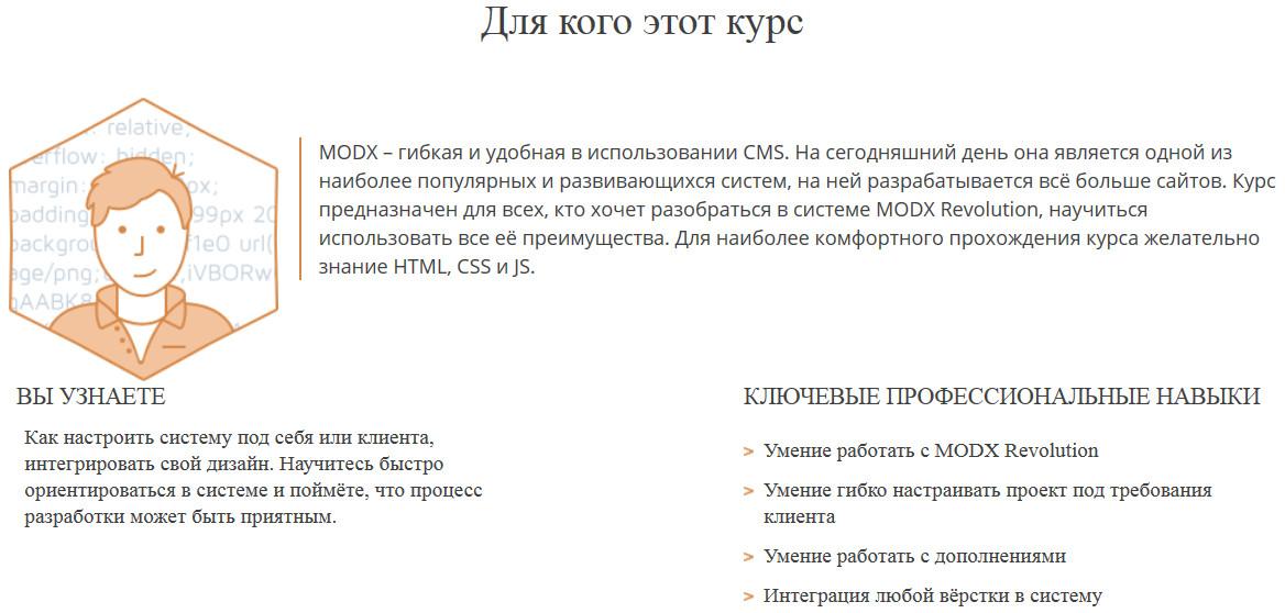 modx2.jpg