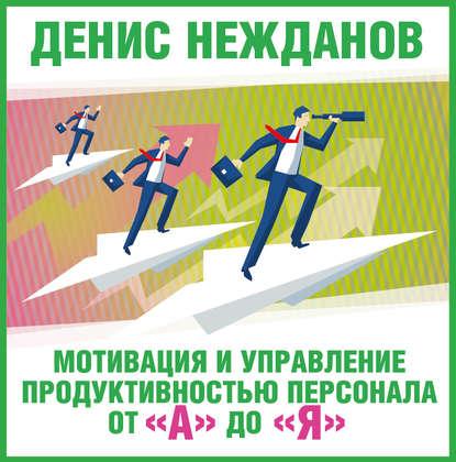 Мотивация и управление продуктивностью персонала.jpg