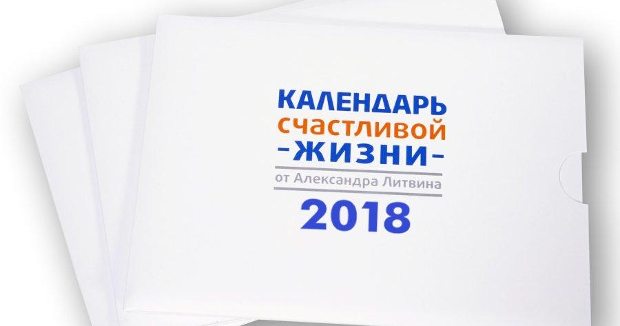 Nabor_iz_trekh_karmannykh_kalenda.cb0088aa.fill-1200x630.jpg