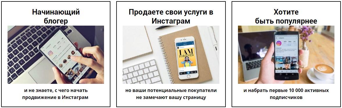 Начинающий-блогер-продвижение-Инстаграм-Продаете-услуги-быть-популярнее-skladchik-com.jpg