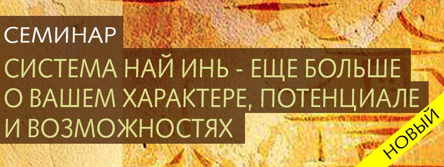 НАЙ_ИНЬ.jpg